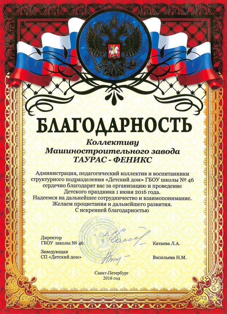 Благодарственный диплом от директора школы и заведующей детским домом Благодарность от детского дома